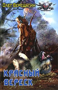 Красный вереск | Верещагин Олег Николаевич #1