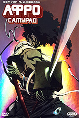 Афро самурай #1