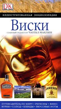 Виски. Иллюстрированная энциклопедия #1