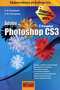 Photoshop CS3 #1