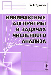 Минимаксные алгоритмы в задачах численного анализа #1