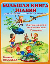 Большая книга знаний для тех, кто готовится к школе. Окружающий мир, английский язык, рисование | Шалаева #1