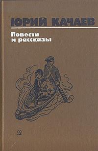 Юрий Качаев. Повести и рассказы   Качаев Юрий Григорьевич  #1