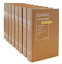 Даниил Гранин. Собрание сочинений в 8 томах (комплект) #1