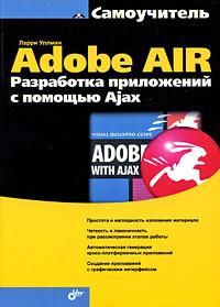 Самоучитель Adobe AIR. Разработка приложений с помощью Ajax #1