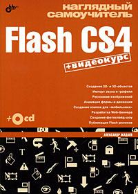 Наглядный самоучитель Flash CS4 (+ CD-ROM) #1