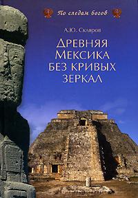 Древняя Мексика без кривых зеркал   Скляров Андрей Юрьевич  #1