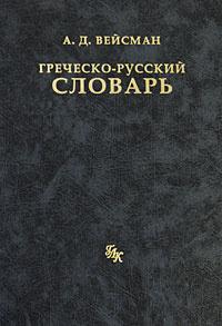 Греческо-русский словарь #1