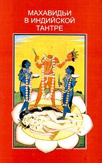 Махавидьи в индийской Тантре #1