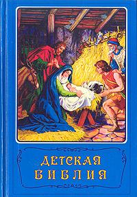 Детская Библия #1