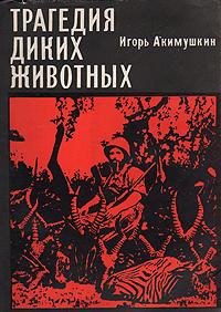Трагедия диких животных | Акимушкин Игорь Иванович #1