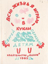 Всю жизнь я играю в куклы   Образцов Сергей Владимирович  #1