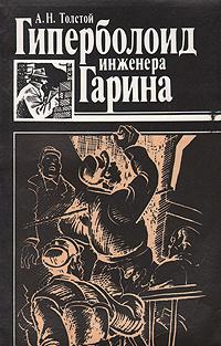 Гиперболоид инженера Гарина | Толстой Алексей Николаевич  #1