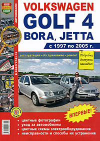Автомобили Volkswagen Golf 4, Bora, Jetta (1997-2005). Эксплуатация, обслуживание, ремонт  #1