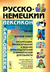 Русско-немецкий лексикон и разговорник. Бизнес. Деловой этикет. Организация, финансирование и ведение #1