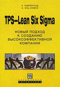 TPS-Lean Six Sigma. Новый подход к созданию высокоэффективной компании  #1