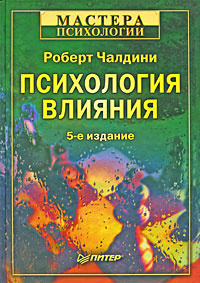 Психология влияния | Чалдини Роберт Б. #1