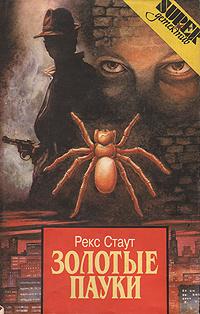 Золотые пауки | Стаут Рекс Тодхантер #1