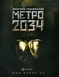 Метро 2034 | Глуховский Дмитрий Алексеевич #1