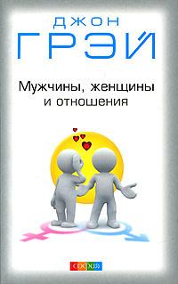 Мужчины, женщины и отношения #1