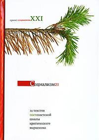 Социализм-21. 14 текстов постсоветской школы критического марксизма  #1