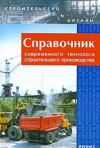 Справочник современного технолога строительного производства  #1