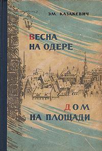 Весна на Одере. Дом на площади | Казакевич Эммануил Генрихович  #1