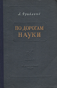 По дорогам науки   Фридланд Лев Семенович #1