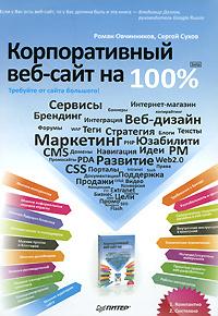 Корпоративный веб-сайт на 100%. Требуйте от сайта большего!  #1