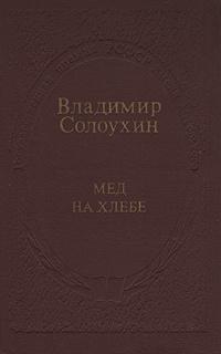 Мед на хлебе | Солоухин Владимир Алексеевич #1