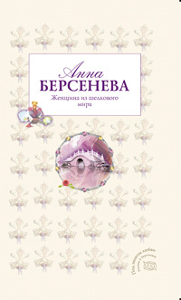 СтрелаВремени Олди Г.Л.,Валентинов А. Алюмен Кн. 2 Механизм пространства   Берсенева Анна  #1