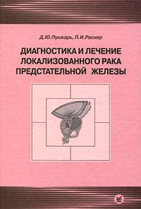 Диагностика и лечение локализованного рака предстательной железы | Пушкарь Дмитрий Юрьевич, Раснер Павел #1