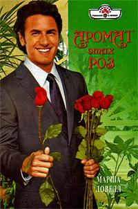 Аромат этих роз #1
