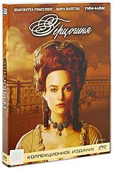 Герцогиня. Коллекционное издание (2 DVD) #1