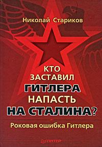 Кто заставил Гитлера напасть на Сталина. Роковая ошибка Гитлера  #1