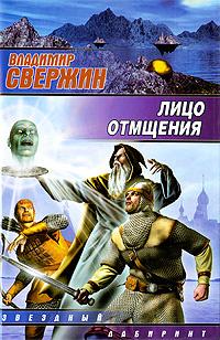 Лицо отмщения   Свержин Владимир Игоревич #1