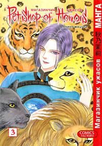Магазинчик ужасов. Том 3 | Акино Мацури #1