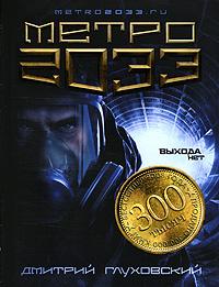 Метро 2033 | Глуховский Дмитрий Алексеевич #1