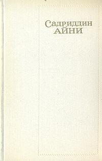 Садриддин Айни. Собрание сочинений в шести томах. Том 4   Айни Садриддин  #1
