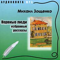 Нервные люди (аудиокнига MP3)   Теренков Александр, Зощенко Михаил Михайлович  #1