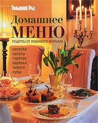 Домашнее меню. Рецепты от любимого журнала #1