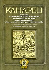 Канарец, или Книга о завоевании Канарских островов и обращении их жителей в христианскую веру Жаном де #1