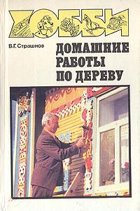 Домашние работы по дереву | Страшнов Виктор Григорьевич  #1