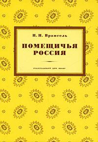 Помещичья Россия #1