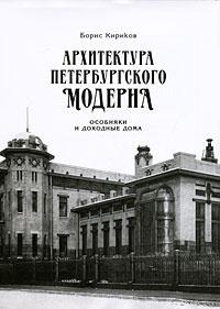Архитектура петербургского модерна. Особняки и доходные дома  #1