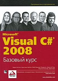 Visual C# 2008. Базовый курс #1