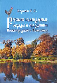 Русские календарные обряды и праздники Нижегородского Поволжья   Корепова Клара Евгеньевна  #1