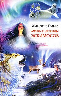 Мифы и легенды эскимосов #1