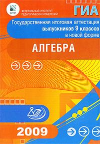 Алгебра. Государственная итоговая аттестация выпускников 9 классов в новой форме. 2009  #1