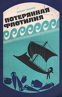 Потерянная флотилия | Лазарев Михаил Львович #1